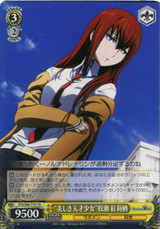 Beautiful Genius Girl Kurisu Makise STG/S60-T10 TD