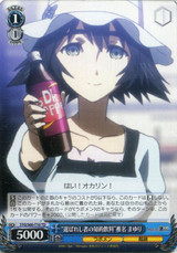 Knowledge Drink of the Chosen Mayuri Shiina STG/S60-T16 TD