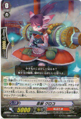 Stealth Beast, Kuroko R BT13/025