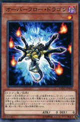 Overflow Dragon DANE-JP004 Common