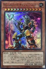 T.G. Halberd Cannon/Assault Mode DANE-JP012 Super Rare
