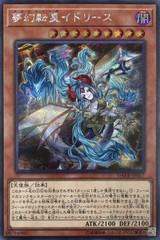 Astro Knightmare Idolee DANE-JP017 Secret Rare
