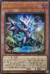 Fairy Dragon Larvalaur DANE-JP020 Ultra Rare