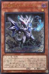 Fairy Dragon Larvalaur DANE-JP020 Ultimate Rare