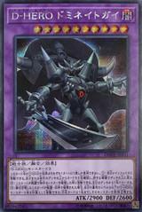 Destiny HERO - Dominateguy DANE-JP031 Secret Rare