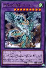 World Chalice Guardragon Almaduk DANE-JP032 Rare