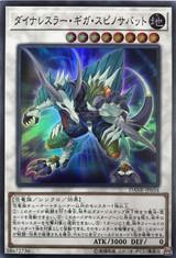 Dinowrestler Giga Spinosavate DANE-JP034 Super Rare