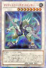 Dinowrestler Giga Spinosavate DANE-JP034 20th Secret Rare
