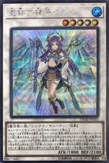 Ib the World Chalice Miko DANE-JP035 Secret Rare