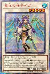 Ib the World Chalice Miko DANE-JP035 20th Secret Rare