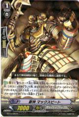 Beast Deity, Max Beat R BT13/026
