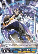 """""""Kiba no Issen - Shurai: Body"""" Tsubasa SG/W52-P03 PR"""