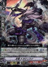 Stealth Dragon, Togajuji V-PR/0093 PR Foil