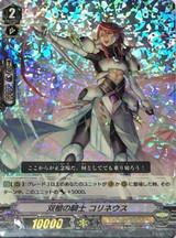 Knight of Twin Spear, Corineus V-PR/0090 PR Foil