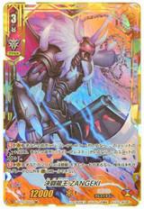 Dueling Dragon King, ZANGEKI V-BT04/SDR02 SDR
