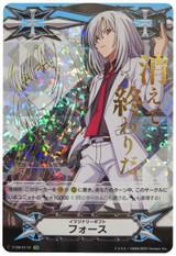 Imaginaly Gift Force Kouzi Ibuki V-GM/0119 SDR