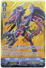 Gust Blaster Dragon V-BT04/SV01 SVR