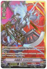 Dueling Dragon King, ZANGEKI V-BT04/SV02 SVR