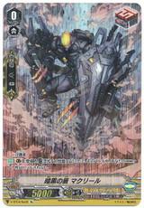Dark Shield, Mac Lir V-BT04/Re02 Re