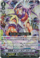 Gun Salute Dragon, End of Stage V-BT04/005 VR