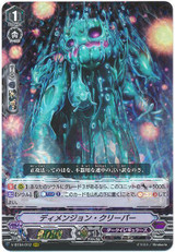 Dimension Creeper V-BT04/012 RRR