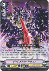 Dark Metal Dragon V-BT04/014 RR