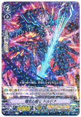 Knight of Fighting Spirit, Dordona V-BT04/027 R