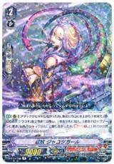 Stealth Fiend, Jakotsu Girl V-BT04/028 R