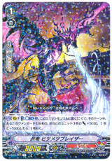 Stealth Dragon, Hitsumetsu Blazer V-BT04/030 R