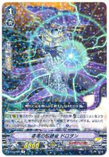 Ill-fate Deletor, Drown V-BT04/033 R