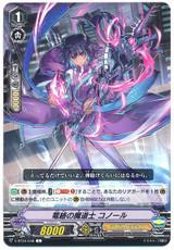 Mage of Ensnarement, Konor V-BT04/048 C