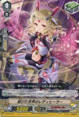 Lady Healer of the Torn World V-TD07014 TD