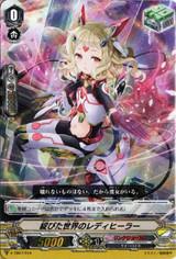 Lady Healer of the Torn World V-TD07014 RRR
