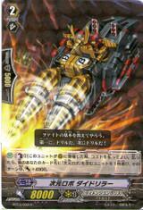 Dimensional Robo, Daidriller R BT13/030