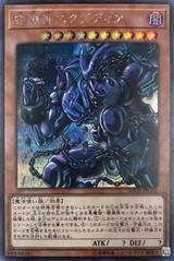 Exodia, Master of The Guard 20TH-JPC02 Secret Rare