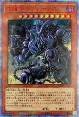 Exodia, Master of The Guard 20TH-JPC02 20th Secret Rare