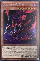 Red-Eyes Alternative Black Dragon 20TH-JPC04 Secret Rare