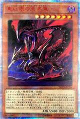 Red-Eyes Alternative Black Dragon 20TH-JPC04 20th Secret Rare
