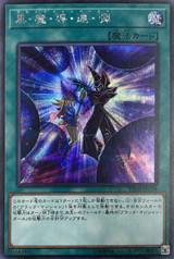 Dark Magic Twin Burst 20TH-JPC09 Secret Rare