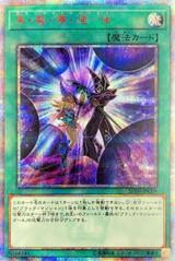 Dark Magic Twin Burst 20TH-JPC09 20th Secret Rare