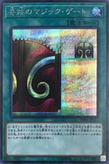 Magic Gate of Miracles 20TH-JPC11 Secret Rare