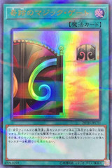 Magic Gate of Miracles 20TH-JPC11 Ultra Parallel Rare