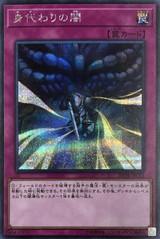 Dark Sacrifice 20TH-JPC13 Secret Rare
