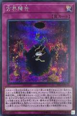 Cubic Ascension 20TH-JPC14 Secret Rare