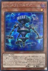 Malefic Paradox Gear 20TH-JPC15 Secret Rare