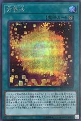 Cubic Dharma 20TH-JPC17 Secret Rare