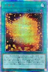 Cubic Dharma 20TH-JPC17 20th Secret Rare