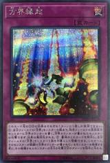 Cubic Omen 20TH-JPC18 Secret Rare