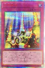 Cubic Omen 20TH-JPC18 20th Secret Rare