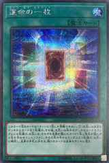 Card of Spirit 20TH-JPC19 Secret Rare